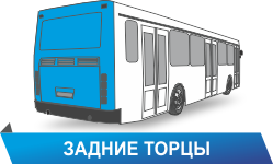 Реклама на задних торцах автобусов
